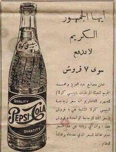 تم نشر هذا الاعلان عندما تم بيع الزجاجة ب 3 قروش ذيادة عن تمنها الاصلي
