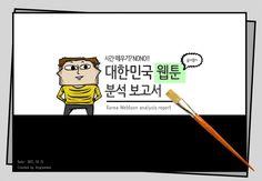 만화컷으로 표현한 깔끔한 발표용 PPT 탬플릿 : 카툰,웹툰 트렌드에 대한 재밌는 컨셉의 파워포인트 테마