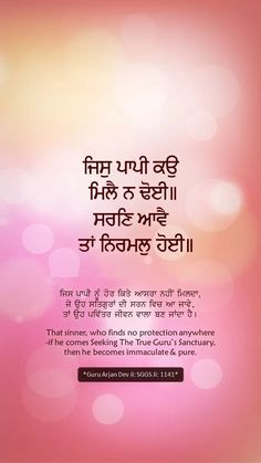 Sikh Quotes, Gurbani Quotes, Indian Quotes, Holy Quotes, Punjabi Quotes, Truth Quotes, Guru Granth Sahib Quotes, Sri Guru Granth Sahib, Morning Greetings Quotes