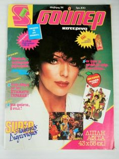 Greek Mag Super Katerina Joan Collins John Travolta Nina Hagen Star Wars 1984 | eBay