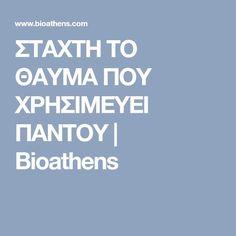 ΣΤΑΧΤΗ ΤΟ ΘΑΥΜΑ ΠΟΥ ΧΡΗΣΙΜΕΥΕΙ ΠΑΝΤΟΥ | Bioathens Home Remedies, Tips, How To Make, Gardening, Cleaning, House, Athens, Advice, Lawn And Garden