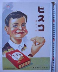 【閲覧注意】トラウマになりそうで怖い不気味な画像を集めてみた・・・ : 【2ch】ニュー速クオリティ Vintage Humor, Vintage Ads, Vintage Posters, Old Advertisements, Retro Ads, Old Ads, Advertising Poster, What A Wonderful World, Retro Futurism