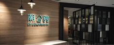 A: Shop 214, 2/F Domain, 38 Ko Chiu Rd, Yau Tong, Kowloon 九龍油塘高超道38號大本型2樓214號舖 T: +852 2323 2292 F: +852 2323 2084