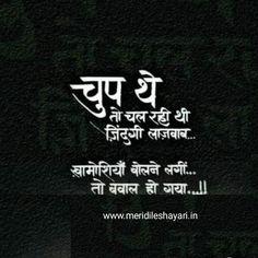 meridileshayari.in #hindishayari Quotations, Qoutes, Life Quotes, Love Quotes In Hindi, Gulzar Quotes, Heart Touching Shayari, Zindagi Quotes, Punjabi Quotes, Strong Quotes