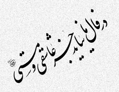 Persian Calligraphy, Islamic Calligraphy, Calligraphy Art, Persian Alphabet, Persian Tattoo, Pop Art Images, Text Tattoo, Persian Poetry, Persian Quotes