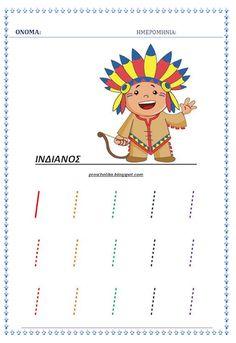 Ασκήσεις γραφής - φυλλάδια εργασίας Preschool Worksheets, Preschool Activities, Some Funny Jokes, Pre Writing, Teaching Kids, Diy For Kids, Kindergarten, Math, Learning