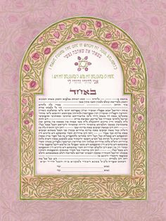 Ketubah Traditional Jewish Marriage Contract Unique Illuminated Wedding Vows Conservative Reform Interfaith Same Sex
