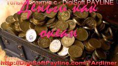 DigiSoft PAYLINE в России и СНГ !