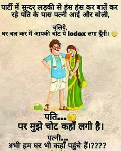 Future planing😂🤣 Funny Poems, Funny Jokes In Hindi, Very Funny Jokes, Funny Qoutes, Hilarious, Marathi Jokes, Punjabi Jokes, Sufi Quotes, Hindi Quotes