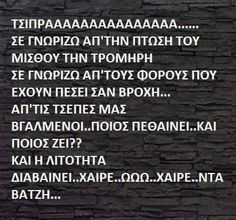 13232878_772821242853382_2434677245649502101_n Greek Memes, Greek Quotes, Funny Vid, Just Kidding, Laugh Out Loud, Funny Photos, Funny Texts, Slogan, Me Quotes