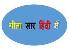 bhagwat Geeta Saar in Hindi |गीता की अनमोल बातें-गीता भगवन श्रीकृष्ण के मुख से निकली हुई एक अनमोल वचनों का संग्रहोंहै इसलिए आज हम उन्ही के कुछ बढ़िया विचार लेकर आये है जो बहुत ही उम्दा है
