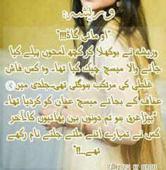 Romantic Novels To Read, Best Romance Novels, Bano Qudsia Quotes, Famous Novels, Islamic Phrases, Quotes From Novels, Urdu Novels, Books To Read Online, Dress Long