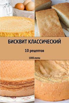 Создай свой кулинарный шедевр на основе бисквита классического для торта. Выбери рецепт с фото, расчетом калорийности, времени, затраченного на приготовление, и порций. Меняй ингредиенты на свое усмотрение! Bread Recipes, Cake Recipes, Cooking Recipes, Baking Basics, Easy Cake Decorating, Russian Recipes, Saveur, Creative Cakes, Cake Cookies