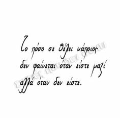 Crush Quotes, Love Quotes, Inspirational Quotes, Greek Quotes, Keep In Mind, True Words, Deep Thoughts, Relationship Quotes, Qoutes