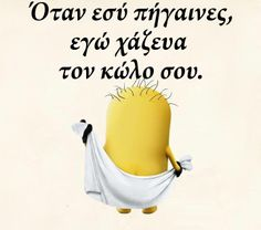 Find images and videos about nice, minions greek quotes and mele malvado favorito on We Heart It - the app to get lost in what you love. Best Quotes, Funny Quotes, Let's Have Fun, Greek Quotes, Just Kidding, Just For Laughs, Sarcasm, Find Image, Funny Pictures