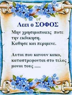 Τελειο.Απλα περιμενω!!!!!!! 365 Quotes, Motivational Quotes, Funny Quotes, Life Quotes, Inspirational Quotes, Quotations, Qoutes, Funny Phrases, Greek Quotes
