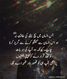 Urdu Quotes Islamic, Love Quotes In Urdu, Urdu Love Words, Poetry Quotes, Wisdom Quotes, Urdu Poetry, Islamic Phrases, Islamic Teachings, True Feelings Quotes