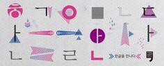 """""""한글을 만나다 (To meet Korean alphabets)"""" by Typography Seoul"""