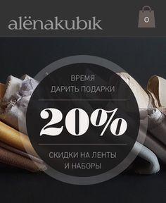 Новогодние скидки Порадуйте себя и своих близких лентами созданными именно для Вас Для оформления заказа:  alenakubik.ru alenakubik.com #alenakubik #silkribbons #silkribbon #шелковыеленты