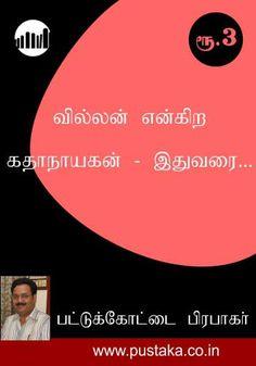 Ithuvarai… - Tamil eBook