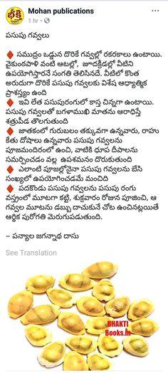 Astrology Telugu, Vedic Astrology, Hindu Vedas, Hindu Deities, Vedic Mantras, Hindu Mantras, Devotional Quotes, Daily Devotional, Green Tara Mantra