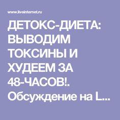 ДЕТОКС-ДИЕТА: ВЫВОДИМ ТОКСИНЫ И ХУДЕЕМ ЗА 48-ЧАСОВ!. Обсуждение на LiveInternet - Российский Сервис Онлайн-Дневников