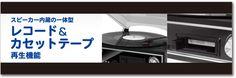 PCリンク付 レコード/カセットプレーヤー GEANEE TCE-26WPC