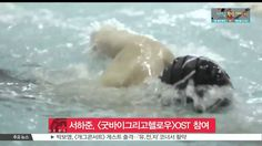 [K-STAR REPORT]Seo Ha-jun's first movie [GOODBYE AND HELLO]/서하준, 첫 주연 영화 [굿바이 그리고 헬로우] OST 참여 - YouTube