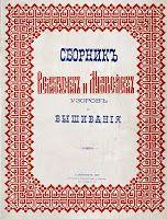 Historic Old Pattern Books: 1877/TTlelivre!!