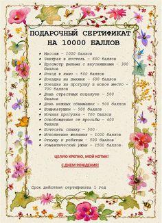 Подарочный сертификат для мужчин на день рождения