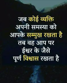 Good Thoughts Quotes, All Quotes, Good Life Quotes, Heart Quotes, Good Morning Quotes, Health Chart, Friendship Quotes In Hindi, Gulzar Quotes, Motivational Speeches