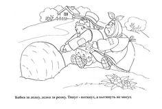 Хорошие раскраски из детской сказки Репка The Big Carrot, Handout, Russian Folk Art, Dramatic Play, Stories For Kids, Coloring Pages, Fairy Tales, Wonderland, Moose Art