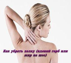 У многих женщин после 35-40 лет в области седьмого шейного позвонка часто появляется «холка» — жировые отложения у основания шеи. «Холка» способна сдавливать артерии, что может привести к гипоксии (нарушению кровоснабжения) головного мозга и воротниковой зоны. Чтобы ее убрать: Необходимо смешать в стакане 3 ст.л. оливкового масла и 1 сырое куриное яйцо Добавить столько же …