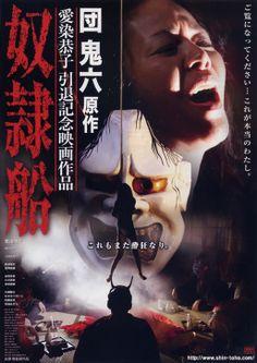 Japan, 2010 Director: Satoshi Kaneda Starring: Kyoko Aizome, Yota Kawase,  Nao Masaki Get the original Japanese movie poster here .