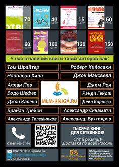 Листовка для магазина mlm-kniga.ru / Лицевая сторона