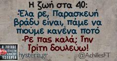 Η ζωή στα 40: Funny Greek Quotes, Collage Vintage, Funny Stories, Funny Facts, True Words, Funny Photos, Jokes, Sayings, Minions