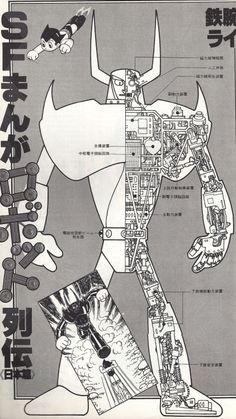 Cross-section of Pluto from Astro Boy, Japanese Starlog magazine, issue 6, April 1979.