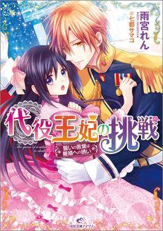 I can't read Japanese. Please tell me what this is called. Manga Shoujo Romance, Smut Manga, Manhwa Manga, Anime Manga, Anime Art, Anime Love, Anime Guys, Romantic Manga, Manga List