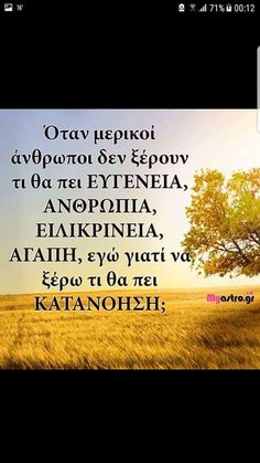 Text Quotes, Greek Quotes, True Words, Picture Quotes, Good To Know, Life Is Good, Motivational Quotes, Thankful, Wisdom