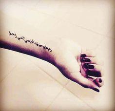 Classic Songs, Tattoo Quotes, Tattoos, Tatuajes, Tattoo, Tattos, Inspiration Tattoos, Quote Tattoos, Tattoo Designs