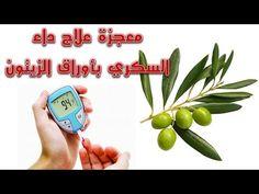 أفضل ١٠ فاكهة لكل من يعاني من مرض السكر - YouTube