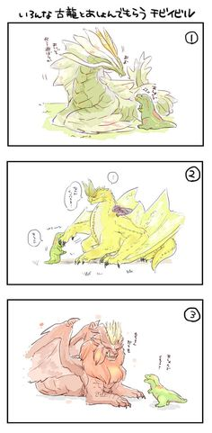 ちぃ吉 (@Shido_ya02) さんの漫画 | 105作目 | ツイコミ(仮) Cute Comics, Funny Comics, Monster Hunter World Wallpaper, Monster Hunter Art, Types Of Dragons, Manga Art, Vintage World Maps, Draw, Anime