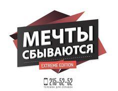 """dreams-tv.ru  Разработка логотипа и элементов фирменного стиля для телепроекта """"Мечты Сбываются"""". Вот так мы прикоснулись к фабрике грез=)"""