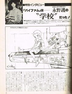 『ナガノ氏とバイファム』の事。 ( アニメーション ) - デアヒロ - Yahoo!ブログ