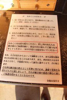 東京下町の浅草寺のおみくじ