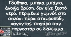 Funny Greek Quotes, Greek Memes, Funny Picture Quotes, Sarcastic Quotes, Funny Quotes, Life Quotes, Motivational Quotes, Inspirational Quotes, Funny Statuses