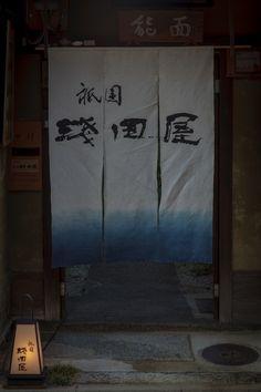 祇園 浅田屋 gion Asada-ya KYOTO, JAPAN