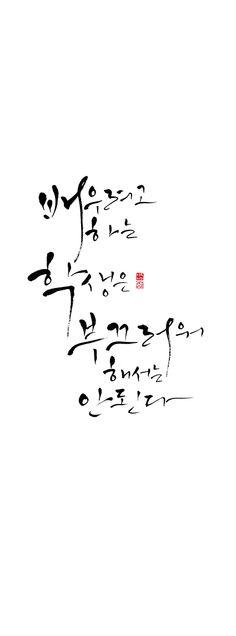 Korean calligraphy_배우려고 하는 학생은 부끄러워해서는 안된다 - 히레르
