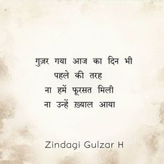 Hindi Quotes Images, Shyari Quotes, Hindi Quotes On Life, People Quotes, Words Quotes, Best Quotes, Life Quotes, Qoutes, Discovery Quotes