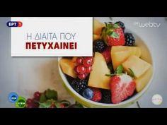 """«Η δίαιτα που πετυχαίνει» """"Η ζωή μου, η υγεία μου"""" (ΕΡΤ WebTV, 02/05/2..."""
